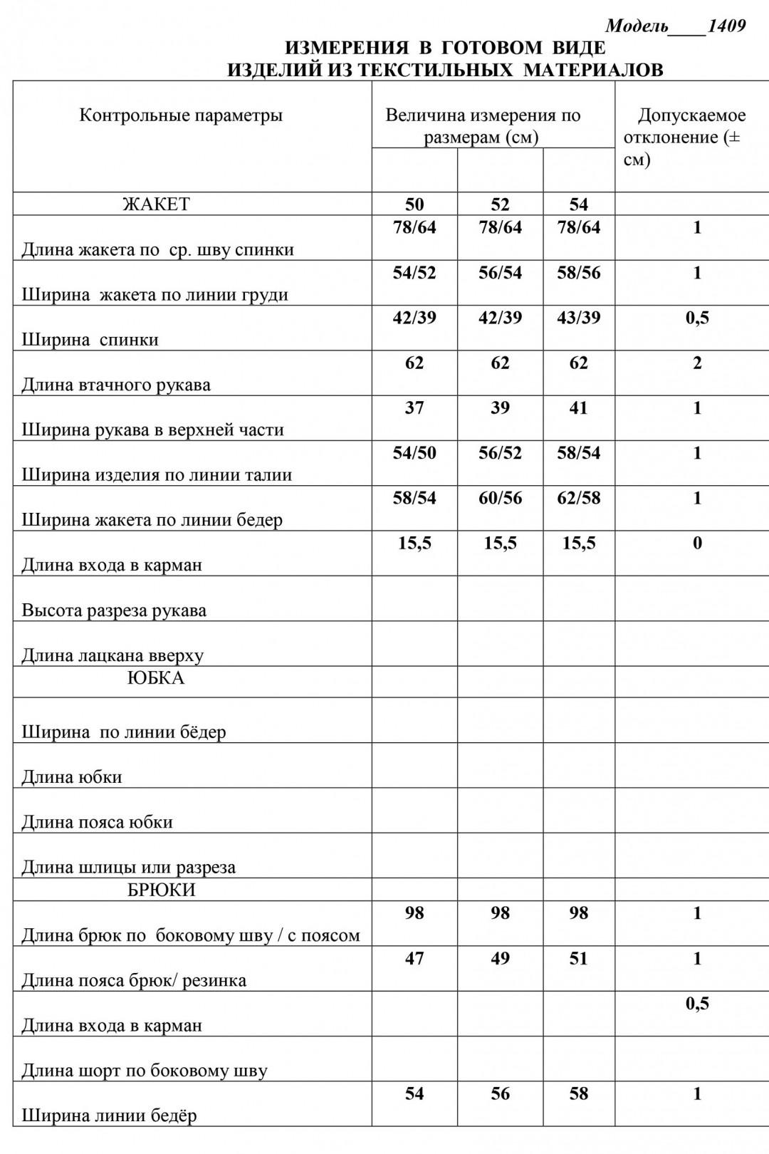 Костюм LaKona 1409 песочно-шоколадный