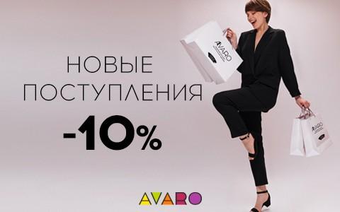 Новые поступления на скидке -10%