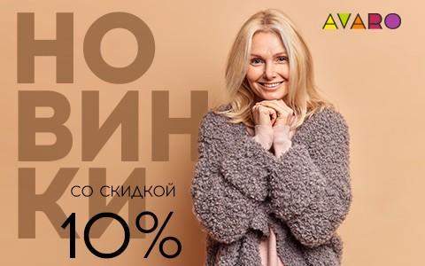 Новинки -10%